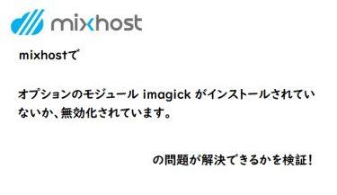 imagickがインストールされていない問題の解決は可能か【mixhost】