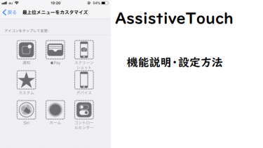 iPhoneの便利な機能AssistiveTouchで操作簡略化