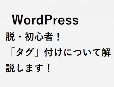 WordPress:タグの上手な付け方と初心者の陥る勘違いを解説