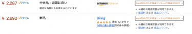 Amazon:適切な外装に入れ替えられていますはお得チャンス!?