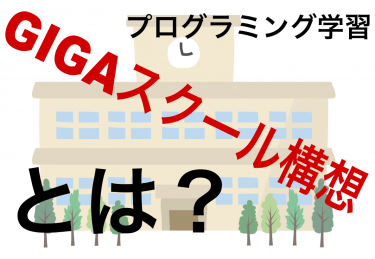 プログラミング学習:GIGAスクール構想とは?最適なパソコン端末も紹介