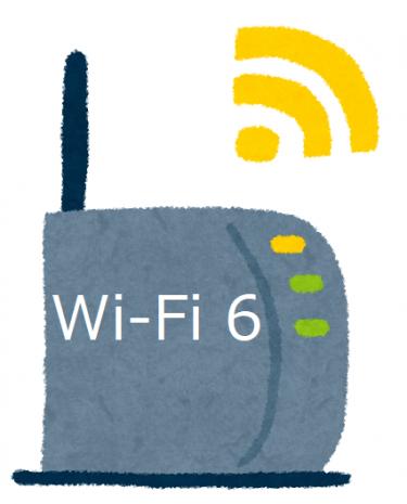 新世代WiFi6とは?対応機器や規格、速度などについて詳しく解説