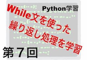 Python:while文を使った繰り返し処理を覚える