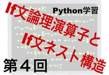 Python:if文+論理演算子とif文ネスト構造を覚える