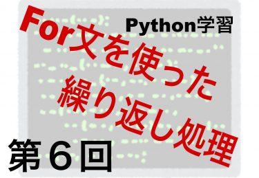 Python:for文を使った繰り返し処理を覚える