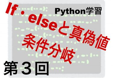 Python:if・elseと真偽値条件分岐を学習