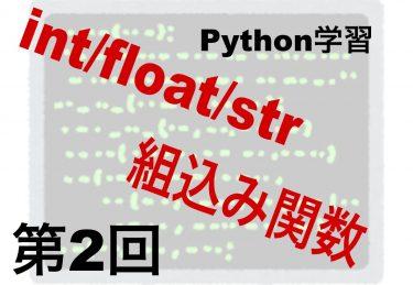 Python:int/float/strなどの組込み関数の学習
