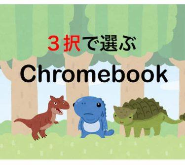 プログラミング学習に最適なChromebook:3択でおすすめ!