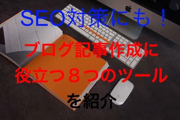 ブログツール8選(アイキャッチ)