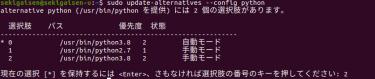 ubuntu:コマンド'python'が見つかりません。を解決
