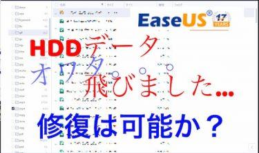 EaseUSのデータリカバリでデータの消えたHDDの復旧を試みた結果