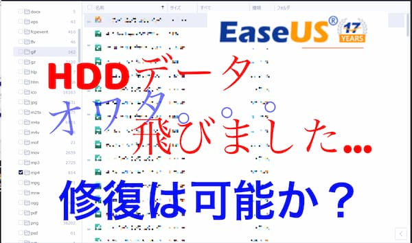 EaseUS HDDデータ飛びました…