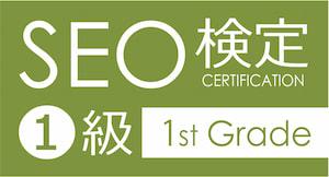 SEO検定1級に合格する!勉強方法と資格取得の意義