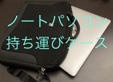 ノートパソコンの持ち運び:ケースやカバンなど持ち運びに便利なアイテムまとめ