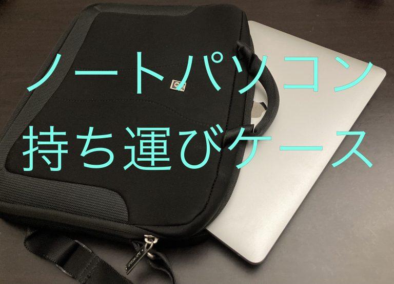 ノートパソコン持ち運びケース