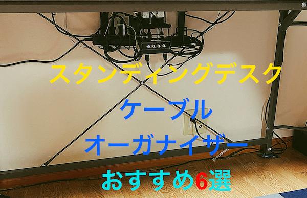 ケーブルオーガナイザーおすすめ6選