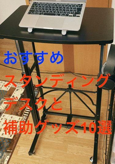 スタンディングデスクと立ち姿勢疲労軽減アイテム10選